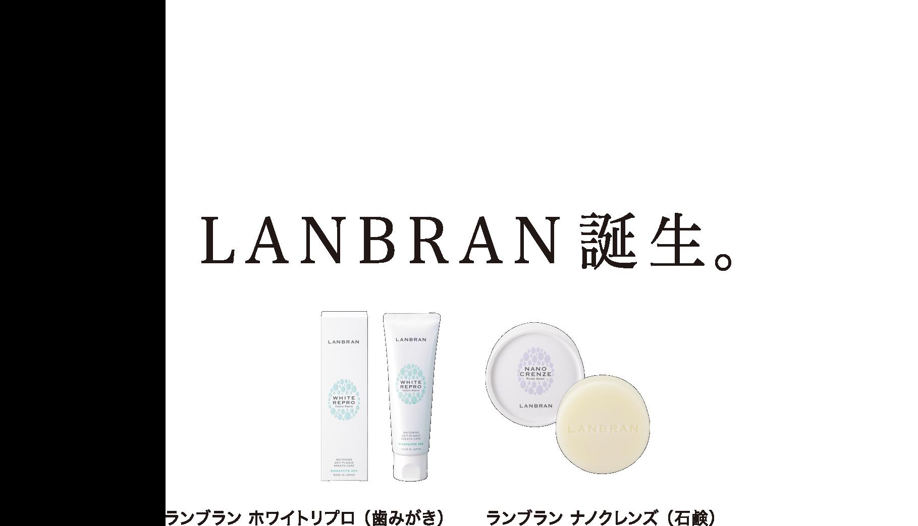LANBRAN 吸着して「落とす」新成分 卵殻由来バイオアパタイト®高配合